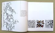 Schriftspiele, Denise Lach, Experimentelle Kalligraphie, Beispiel 7