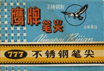 Antike Schreibfederschachtel, Yingpai Bijian, No. 777